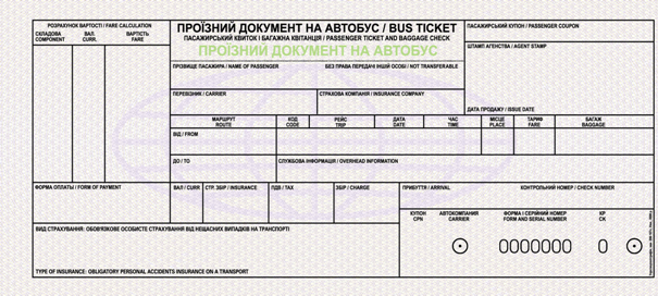 образец заполнения билета на автобус